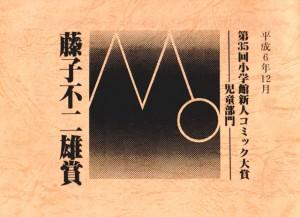 fujikosyou01