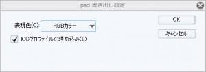 プロファイルの埋め込み