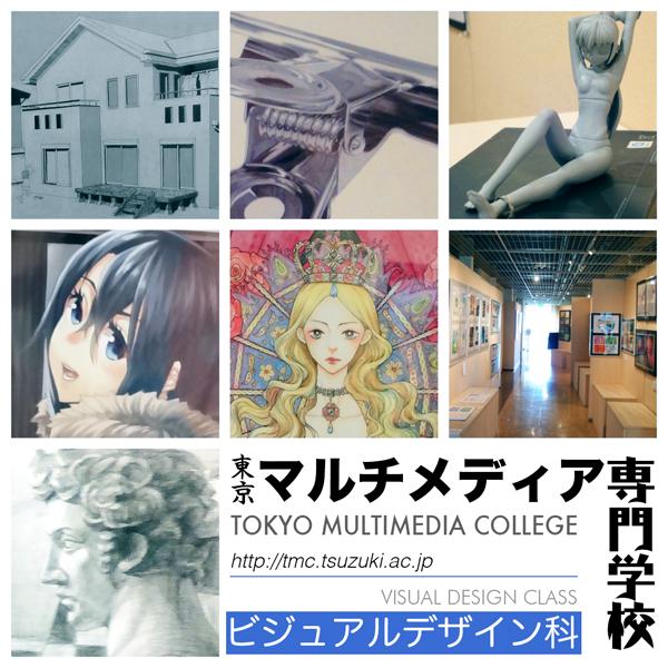 東京マルチメディア専門学校ビジュアルデザイン科