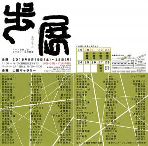 歩展2015